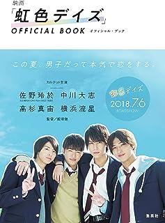 映画「虹色デイズ」オフィシャルブック (集英社ムック)