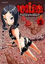 地獄恋 LOVE in the HELL(2) (アクションコミックス(コミックハイ! ))