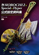 表紙: 無双OROCHI2&Special&Hyper 公式設定資料集 | ω-Force