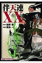 伴天連XX(1) (ファミ通クリアコミックス) Kindle版
