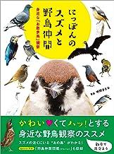 表紙: にっぽんのスズメと野鳥仲間 にっぽんスズメ | 中野 さとる