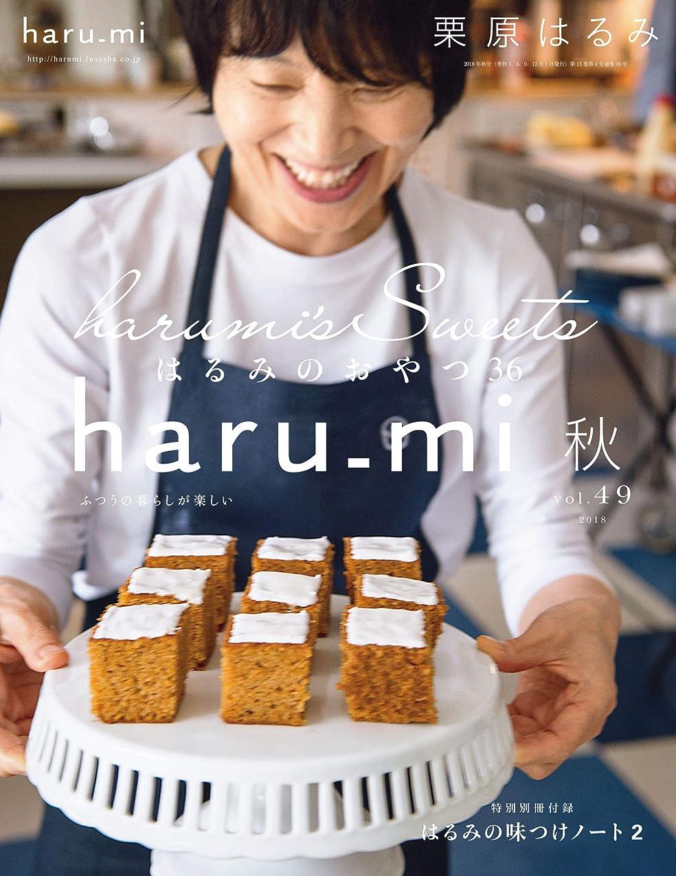 労働ローラー軽減栗原はるみ haru_mi 2018年 10月号 [雑誌] (デジタル雑誌)
