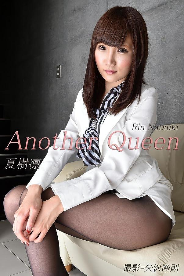 黙認する容赦ない昼間Another Queen「夏樹凛」: 美脚写真集