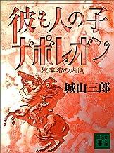 表紙: 彼も人の子 ナポレオン (講談社文庫) | 城山三郎