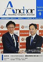 月刊 Anchor(アンカー) 2020-4月号