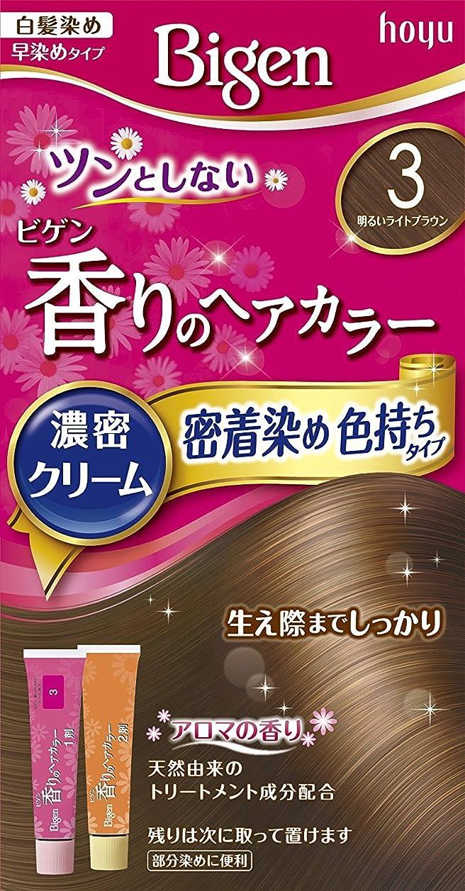 まもなく敬意を表する下に向けますホーユー ビゲン香りのヘアカラークリーム3 (明るいライトブラウン) ×3個