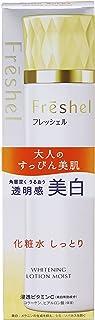フレッシェル 化粧水 ローション ホワイト 美白 N しっとり 200mL