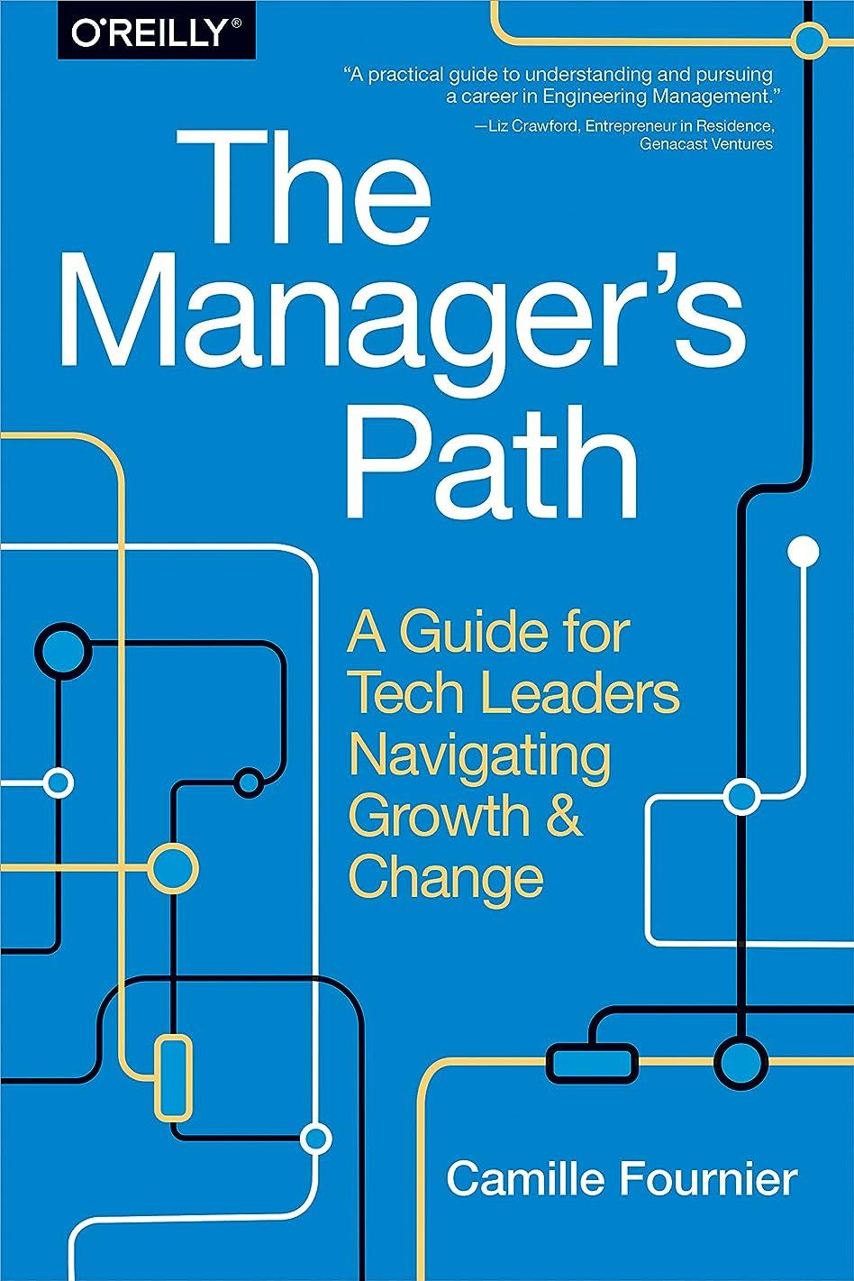 たるみ慢降伏The Manager's Path: A Guide for Tech Leaders Navigating Growth and Change (English Edition)