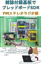 ESP32 + CQ-MAX10-FB Breadboard SDR FM stereo radio section (Japanese Edition)