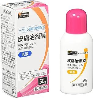 [Amazon限定ブランド]【第2類医薬品】 PHARMA CHOICE ヒケロイン乳液 50mL