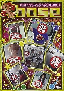 裏 base NEXT ブレイク芸人大集合2010 [DVD]