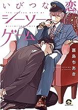 表紙: いびつな恋のシーソーゲーム (GUSH COMICS) | 嘉島 ちあき