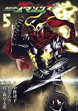 表紙: 仮面ライダーアマゾンズ外伝 蛍火(5) (モーニングコミックス) | 真じろう