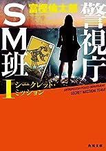 表紙: 警視庁SM班I シークレット・ミッション (角川文庫) | 富樫 倫太郎
