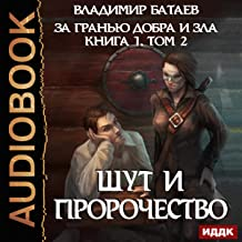 The Jester and The Prophecy (Russian Edition): Beyond the Line of Good and Evil, Book 1, Volume 2