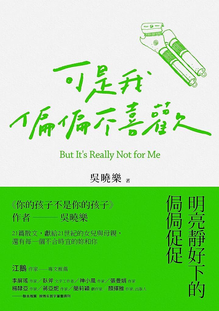 早い火薬ゴム可是我偏偏不喜歡 (Traditional Chinese Edition)