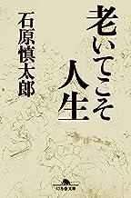 表紙: 老いてこそ人生   石原慎太郎