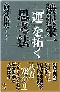 渋沢栄一「運」を拓く思考法
