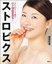 表紙: ストロー1本で顔が10歳若返る! ストロビクス (講談社の実用BOOK) | 服部彩香