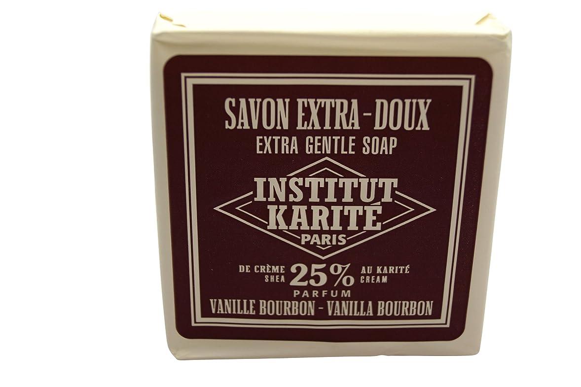 徹底的にむしゃむしゃ丈夫INSTITUT KARITE 25% ジェントルソープ 100g バニラ バーボン Vanilla Bourbon Extra Gentle Soap インスティテュート?カリテ