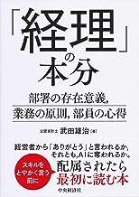 表紙: 「経理」の本分   武田雄治