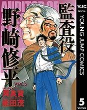 表紙: 監査役 野崎修平 5 (ヤングジャンプコミックスDIGITAL) | 能田茂
