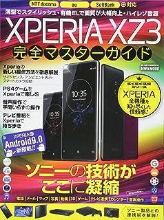 XperiaXZ3完全マスターガイド (英和ムック らくらく講座シリーズ)