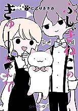 表紙: ふしぎねこのきゅーちゃん(7) (星海社コミックス) | にとりささみ