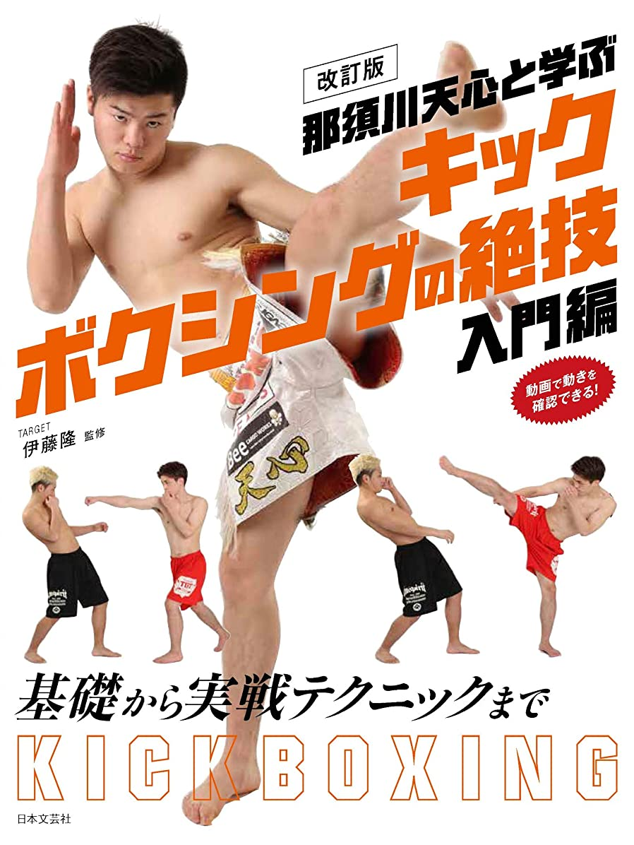 クリスチャン前件メンテナンス改訂版 那須川天心と学ぶ キックボクシングの絶技 入門編