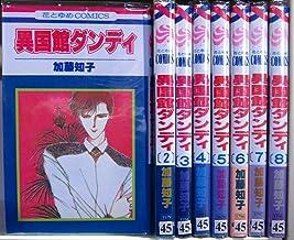 異国館ダンディ コミック 全8巻完結セット (花とゆめCOMICS)