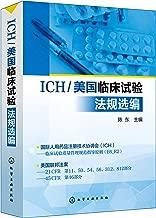 ICH美国临床试验法规选编:汉英对照