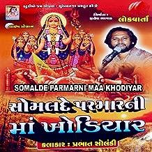 Somalde Paramarni Maa Khodiyar (Lokvarta)