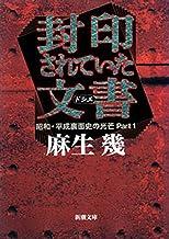 表紙: 封印されていた文書―昭和・平成裏面史の光芒Part1―(新潮文庫) | 麻生 幾