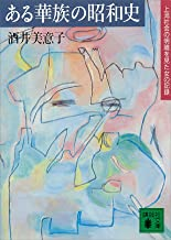 表紙: ある華族の昭和史 上流社会の明暗を見た女の記録 (講談社文庫) | 酒井美意子