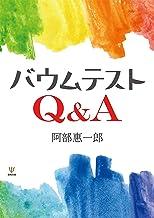 表紙: バウムテストQ&A | 阿部惠一郎