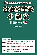 表紙: 書き方のコツがよくわかる 社会科学系小論文 頻出テーマ16   高橋廣敏