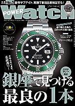 POWERWatch (パワーウォッチ) No.115 2021年 01月号 [雑誌] POWER Watch (パワーウォッチ)
