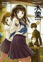 表紙: 氷菓(10) (角川コミックス・エース)   米澤 穂信