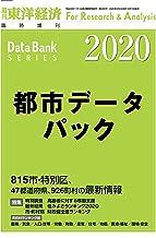 都市データパック 2020年版 (週刊東洋経済臨増 DBシリーズ)