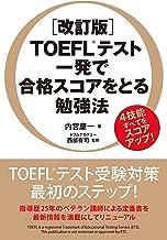 表紙: [改訂版]TOEFLテスト 一発で合格スコアをとる勉強法 (中経出版) | 内宮 慶一