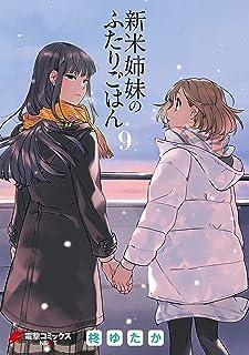 [柊ゆたか] 新米姉妹のふたりごはん 第09巻