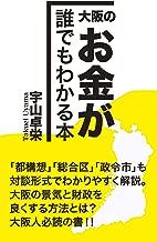 OOSAKA NO OKANE GA DAREDEMO WAKARU HON (Japanese Edition)