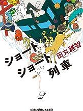ショートショート列車 (光文社文庫)