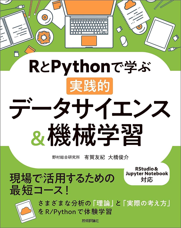 無駄な懲戒フェミニンRとPythonで学ぶ[実践的]データサイエンス&機械学習