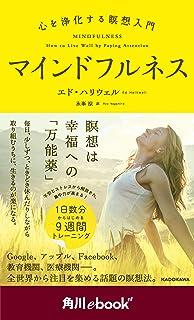 マインドフルネス 心を浄化する瞑想入門 (角川ebook nf) (角川ebook nf)