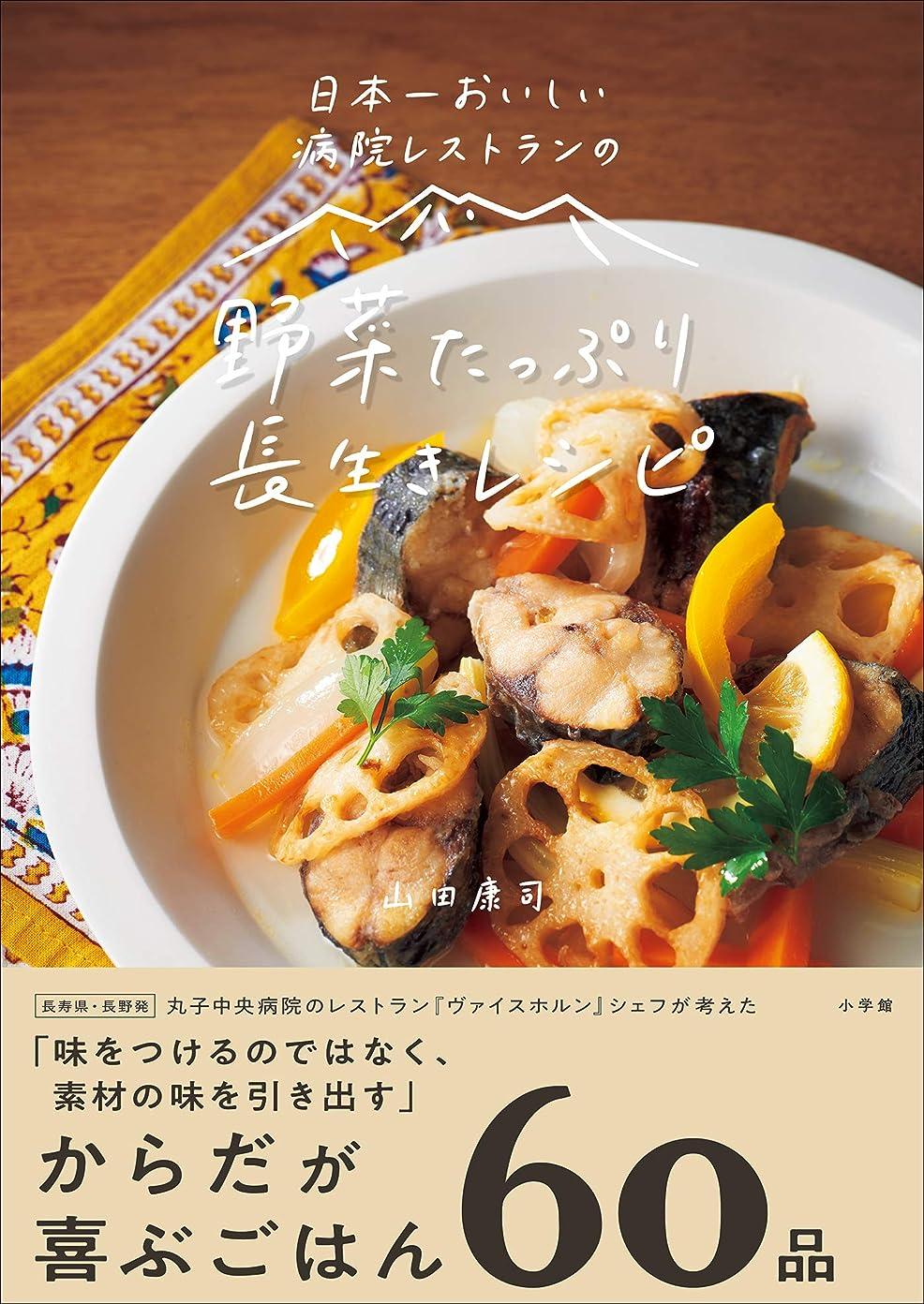ネーピアオールほこりっぽい日本一おいしい病院レストランの 野菜たっぷり 長生きレシピ