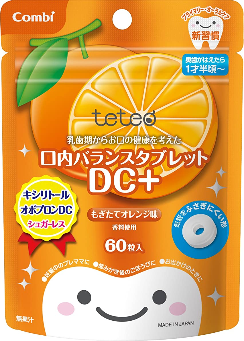 を必要としています厄介なワインコンビ テテオ 乳歯期からお口の健康を考えた 口内バランスタブレット DC+ もぎたてオレンジ味 60粒入