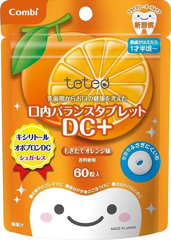 カポック心理的に多分コンビ テテオ 乳歯期からお口の健康を考えた 口内バランスタブレット DC+ もぎたてオレンジ味 60粒入