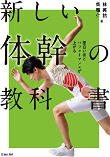 面白いほどパフォーマンスが上がる 新しい体幹の教科書 (池田書店)