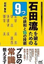 表紙: 石田流を破るための9つの鉄則と15の技術 (マイナビ将棋BOOKS) | 村田智弘